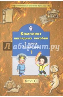 Комплект наглядных пособий. 3 класс. Русский язык. В 3-х частях. Часть 1
