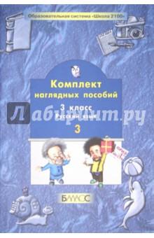 Комплект наглядных пособий. 3 класс. Русский язык. В 3-х частях. Часть 3