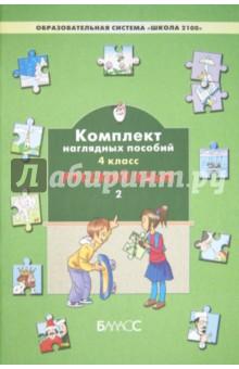 Комплект наглядных пособий. 4 класс. Русский язык. В 3-х частях. Часть 2