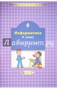 Информатика. 4 класс. Комплект наглядных пособий в 2-х частях. Часть 1 информатика 4 класс