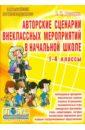 Авторские сценарии внеклассных мероприятий в начальной школе. 1-4 классы, Арсенина Елена Николаевна