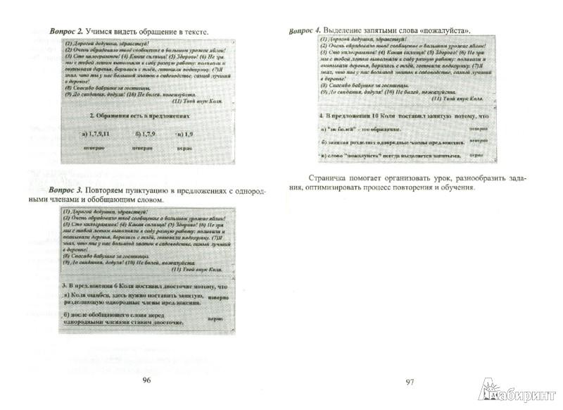 Иллюстрация 1 из 7 для Ассоциативный орфографический словарь с применениями информационных технологий. 5 класс (+CD) - Агеева, Байдакова, Богаткина | Лабиринт - книги. Источник: Лабиринт