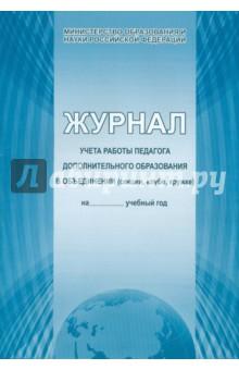 Журнал дополнительного образования