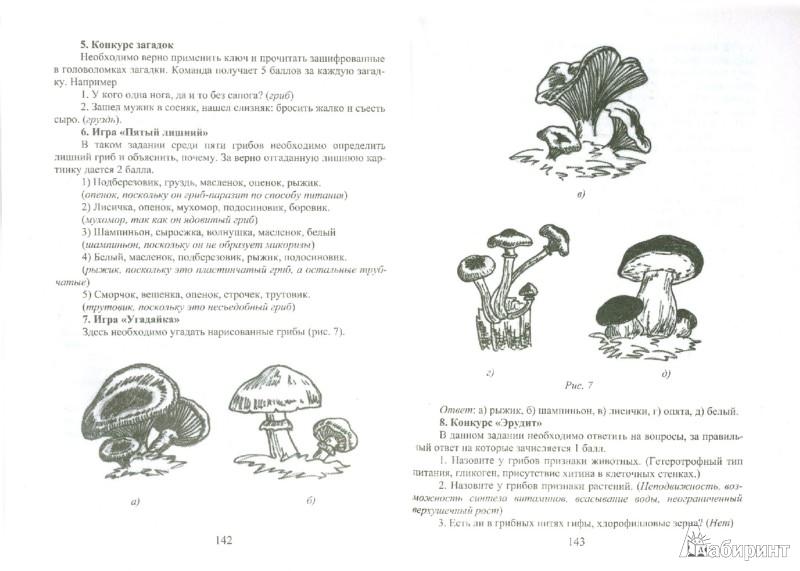 Иллюстрация 1 из 16 для Занимательная биология на уроках и внеклассных мероприятиях. 6-9 классы - Щербакова, Козлова | Лабиринт - книги. Источник: Лабиринт