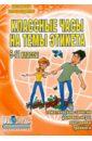 Матюхина Юлия Алексеевна Классные часы на темы этикета. Тематические занятия, ролевые игры, тренинги. 5-11 классы