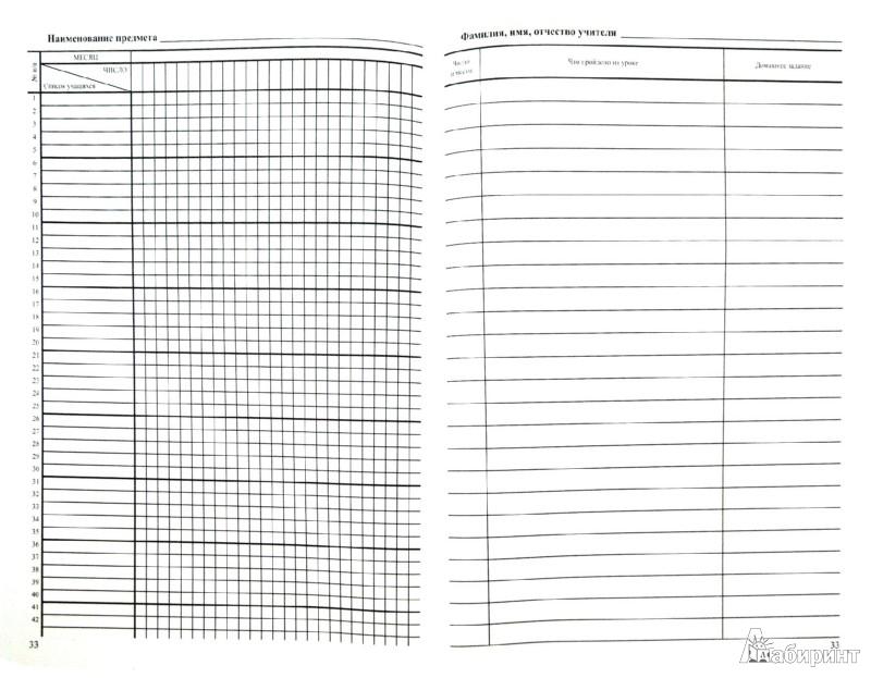 Иллюстрация 1 из 5 для Классный журнал. Для 1-4 классов | Лабиринт - канцтовы. Источник: Лабиринт