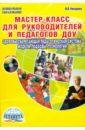 Никишина Инна Витальевна Мастер-класс для руководителей и педагогов ДОУ. Здоровьесберегающая педагогическая система (+CD)