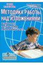 Обложка Методика работы над изложениями. Авторские тексты, творческие задания, комплексный анализ текста