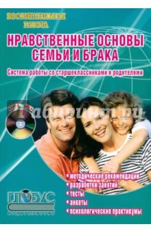 Нравственные основы семьи и брака. Система работы со старшеклассниками и родителями (+CD)