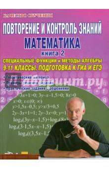 Повторение и контроль знаний. Математика. Книга 2. Специальные методы и функции алгебры. 9-11 классы