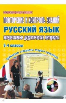 Повторение и контроль знаний. Русский язык. 3-4 классы. Интерактивные дидактические материалы (+CD)