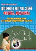 Повторение и контроль знаний. Физика. Механика. 9-11 классы. Подготовка к ГИА и ЕГЭ (+CD)