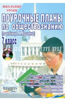 Поурочные планы по обществознанию. 7 класс (по учебнику А. И. Кравченко) (+CD)