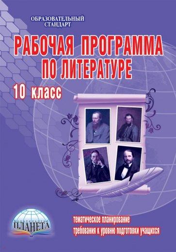 онлайн 11 класс литература гдз