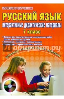 Русский язык. 7 класс. Интерактивные дидактические материалы (+CD)