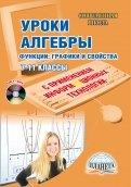 Уроки алгебры с применением информационных технологий. Функции: графики и свойства. 7-11 классы(+CD)