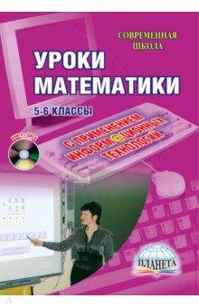 Уроки математики с применением ИКТ. 5-6 классы (+CD)