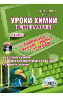Уроки химии с применением информационных технологий. Неметаллы. 9 класс (+CD)