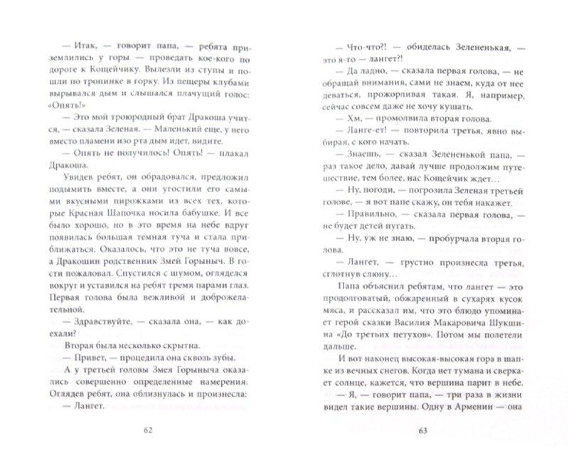 Иллюстрация 1 из 12 для Бамс! - Анатолий Цирульников   Лабиринт - книги. Источник: Лабиринт