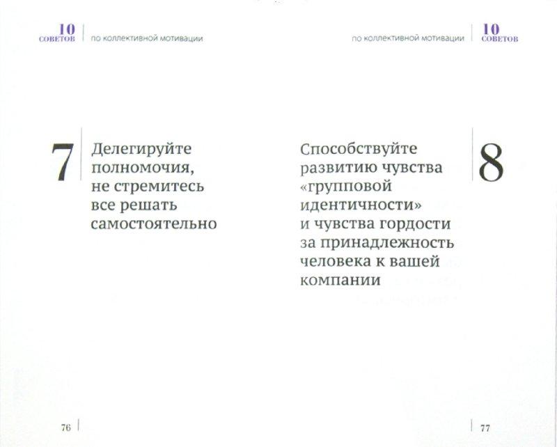 Иллюстрация 1 из 6 для 101 совет по мотивации - Илья Богин   Лабиринт - книги. Источник: Лабиринт