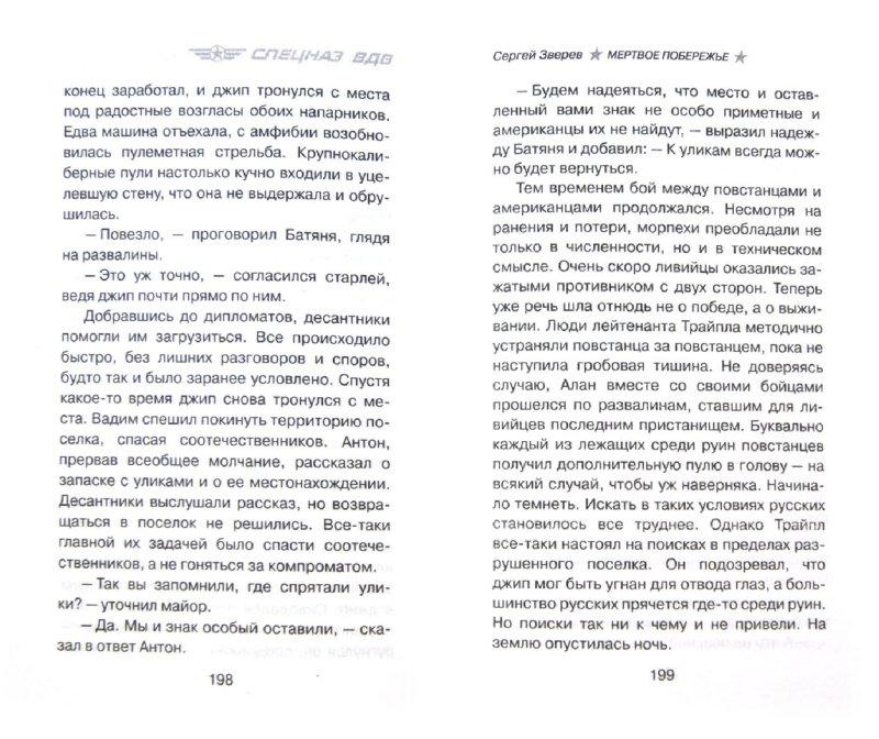 Иллюстрация 1 из 2 для Мертвое побережье - Сергей Зверев | Лабиринт - книги. Источник: Лабиринт