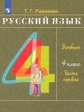 Русский язык. 4 класс. Учебник. В 2-х частях. Часть 1. ФГОС