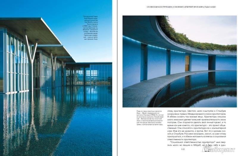 Иллюстрация 1 из 4 для Словесные конструкции: 35 великих архитекторов мира: Сборник статей - Тарханов, Ревзин, Паперный   Лабиринт - книги. Источник: Лабиринт