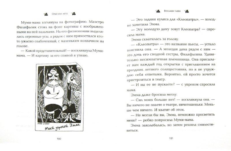 Иллюстрация 1 из 25 для Опасное лето - Туве Янссон | Лабиринт - книги. Источник: Лабиринт