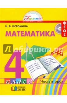 Математика. 4 класс. В 2-х частях. Часть 2. Учебник. ФГОС информатика 4 класс учебник в 2 х частях фгос