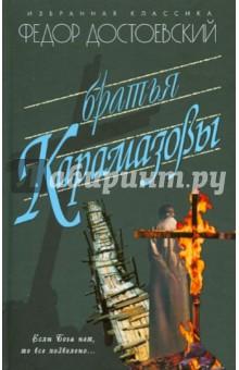 Братья Карамазовы
