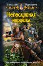 Воронков Николай Александрович Непослушная игрушка