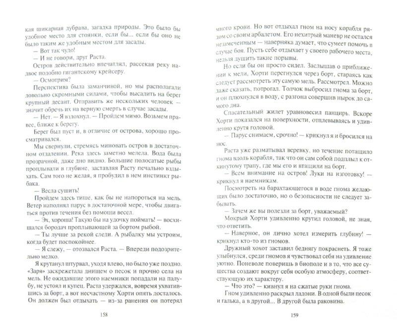 Иллюстрация 1 из 7 для Ход золотым конем - Валерий Афанасьев | Лабиринт - книги. Источник: Лабиринт