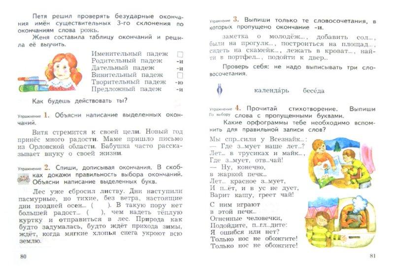Гдз по все книги русскому языку 3 класс