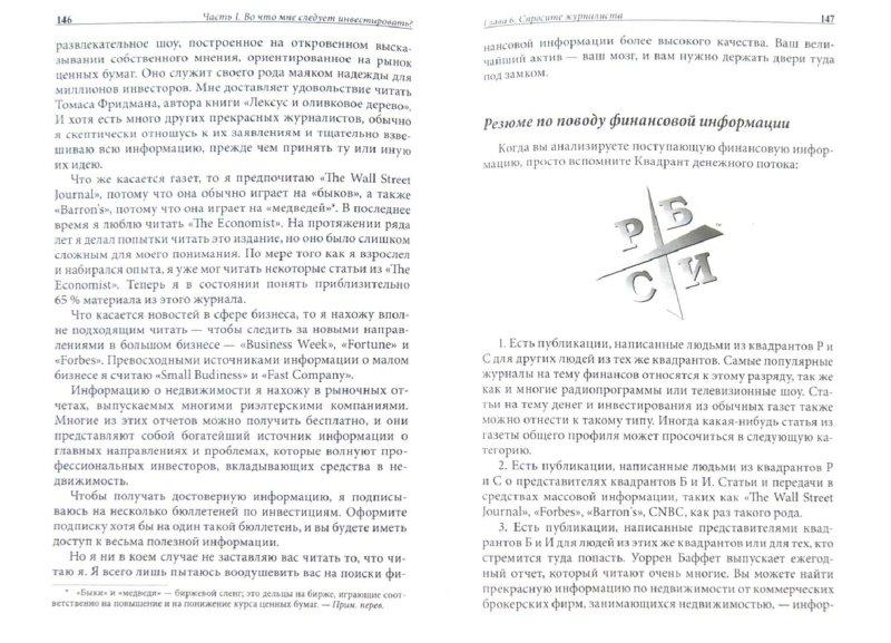 Иллюстрация 1 из 9 для Богатый инвестор - быстрый инвестор - Кийосаки, Лектер | Лабиринт - книги. Источник: Лабиринт
