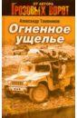 цена на Тамоников Александр Александрович Огненное ущелье