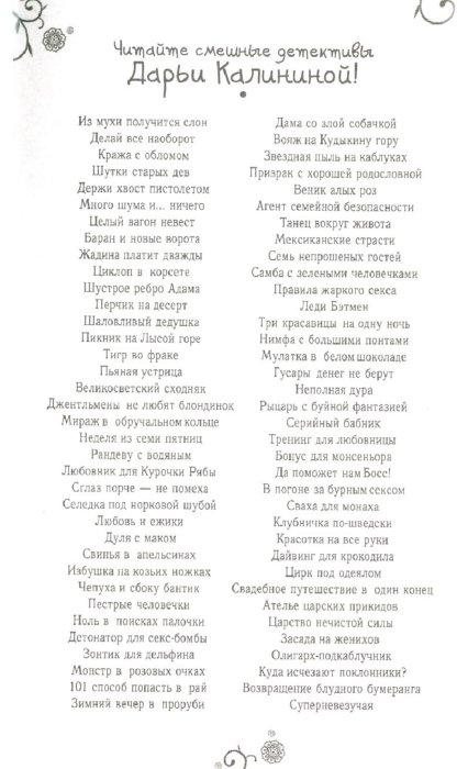 Иллюстрация 1 из 5 для Теща-привидение - Дарья Калинина | Лабиринт - книги. Источник: Лабиринт
