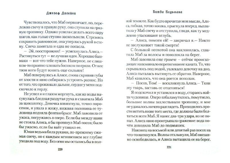 Иллюстрация 1 из 16 для Битва Ведьмака - Джозеф Дилейни   Лабиринт - книги. Источник: Лабиринт
