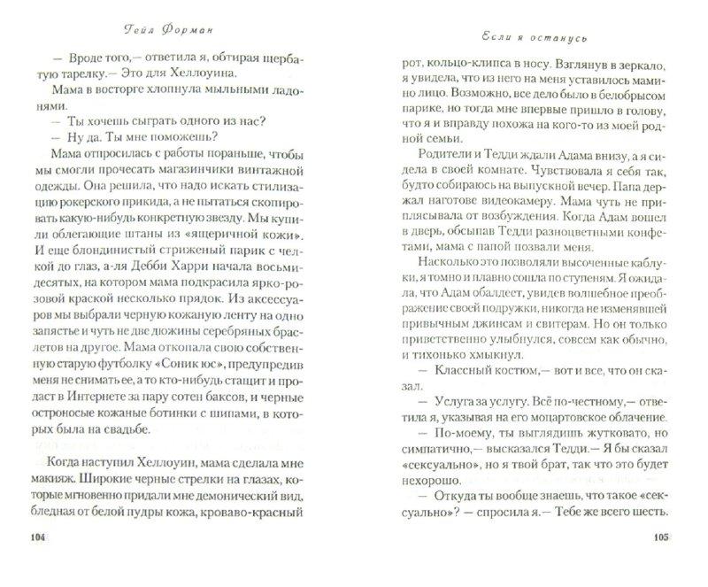 Иллюстрация 1 из 26 для Если я останусь - Гейл Форман | Лабиринт - книги. Источник: Лабиринт