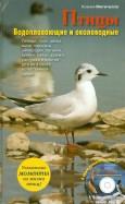 Птицы. Водоплавающие и околоводные (+CD)