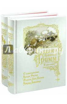 Сказки Братьев Гримм. В 2-х томах сказки и рассказы для детей в 2 х томах