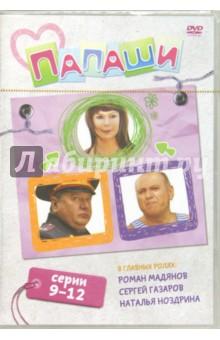 Папаши. Серии 9-12 (DVD)
