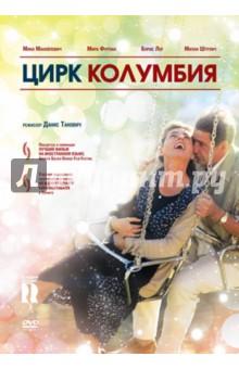 Цирк Колумбия (DVD)