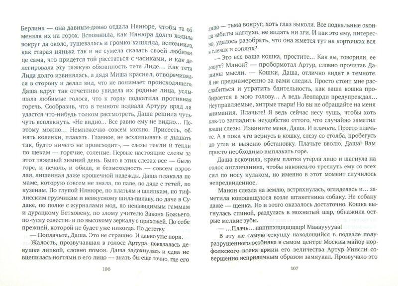 Иллюстрация 1 из 8 для Охотники 2. Книга 2. Авантюристы - Лариса Бортникова | Лабиринт - книги. Источник: Лабиринт
