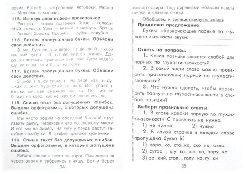 шклярова сборник упражнений 3 класс русский язык ответы