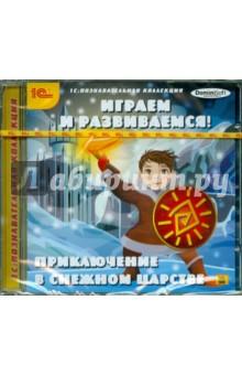 Играем и развиваемся! Приключения в снежном царстве (CDpc) трудовой договор cdpc