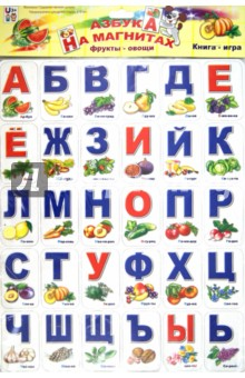 Азбука на магнитах. Фрукты-овощи