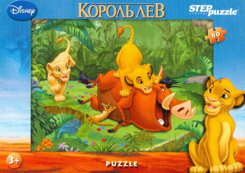 Иллюстрация 1 из 2 для Step Puzzle-80. DISNEY.КорольЛев (77106)   Лабиринт - игрушки. Источник: Лабиринт