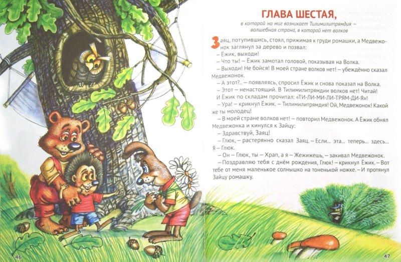 Иллюстрация 1 из 10 для Трям! Здравствуйте! - Сергей Козлов   Лабиринт - книги. Источник: Лабиринт