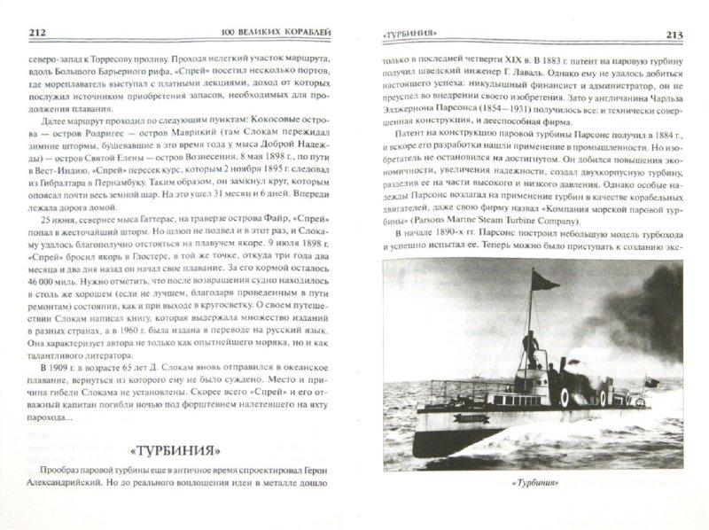 Иллюстрация 1 из 47 для 100 великих кораблей - Соломонов, Кузнецов, Золотарев | Лабиринт - книги. Источник: Лабиринт