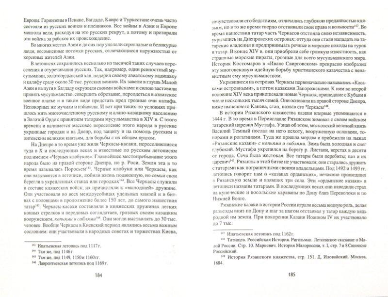 Иллюстрация 1 из 5 для Древняя история казачества - Евграф Савельев   Лабиринт - книги. Источник: Лабиринт